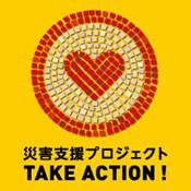 災害支援プロジェクト TAKE ACTION!