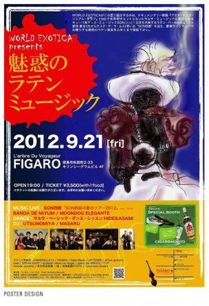 SON四郎,SON四郎の夏のツアー2012,MOONDOG ELEGANTE,BANDA DE MiYUM,UTSUNOMIYA,MASARU,サルサ・ベーシックダンス・レッスン HIDE&ASAMI