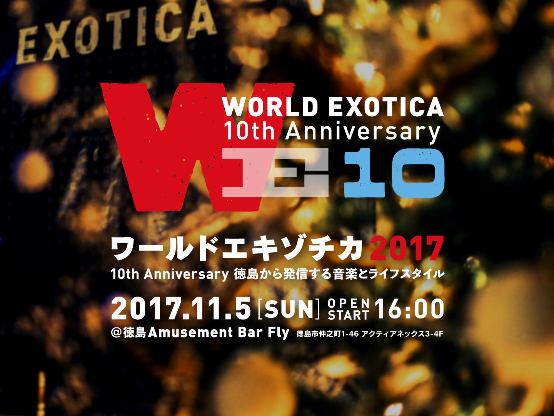ワールドエキゾチカ2017 10th Anniversary 2017.11.5[SUN] OPEN START 16:00 @徳島Amusement Bar Fly